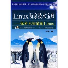 Linux玩家技术宝典:你所不知道的Linux