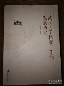 武汉大学档案工作的发展历史 9787307202979