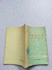 绒线编织法[实物图片]