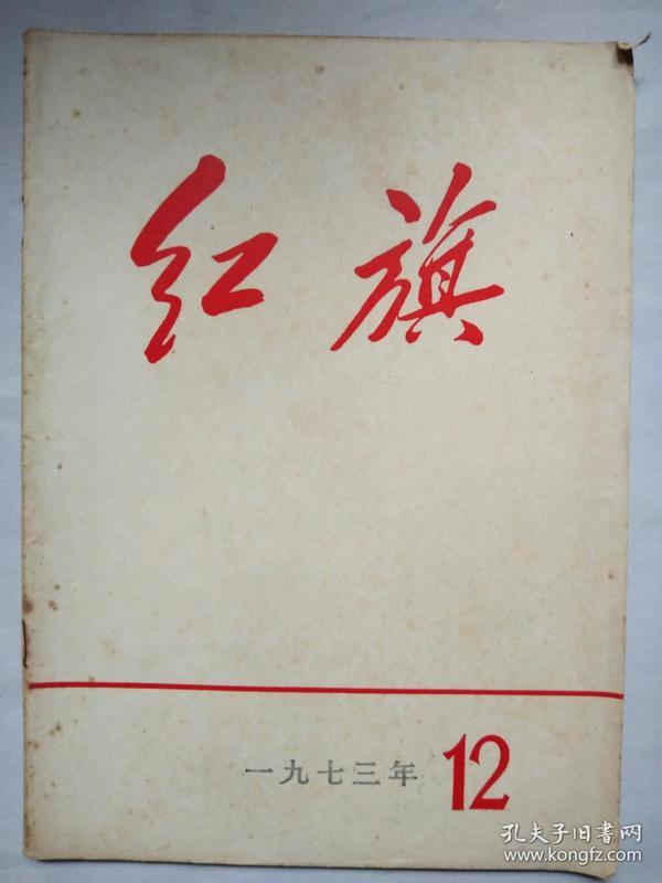 期刊:《红旗》 1973年第12期