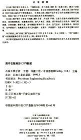 石油工程手册(下)