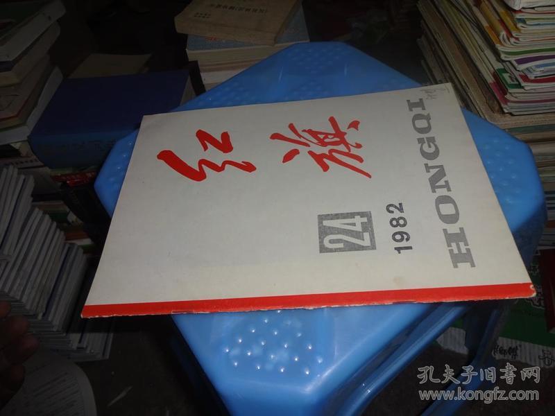 红旗 1982 24  货号7-1