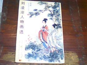刘凌沧人物画选(明信片)【10张】空白未使用