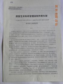 探索艺术科研管理体制的新构架-陕西省艺术研究所1984年-1990年体制改革情况简介【复印件.不退货】