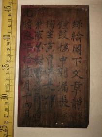 清代光绪二年书家写一在盒盖内木板上的墨书墨迹,