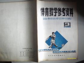 体育教学参考资料(1980: 3)