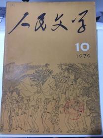 人民文学 1979-10