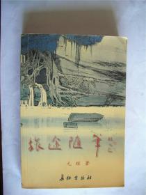老诗人元辉(李家许)签赠本《旅途随笔》长征出版社初版初印2500册 850*1168
