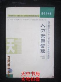 2001年版:高等教育自学考试指定教材同步配套题解(行管文秘类) 人力资源管理