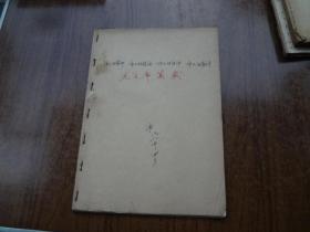 文革小报集:毛主席万岁   多林彪的内容 9品