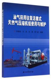 油气田用往复活塞式天然气压缩机组使用与维护\9787518302031石油工业