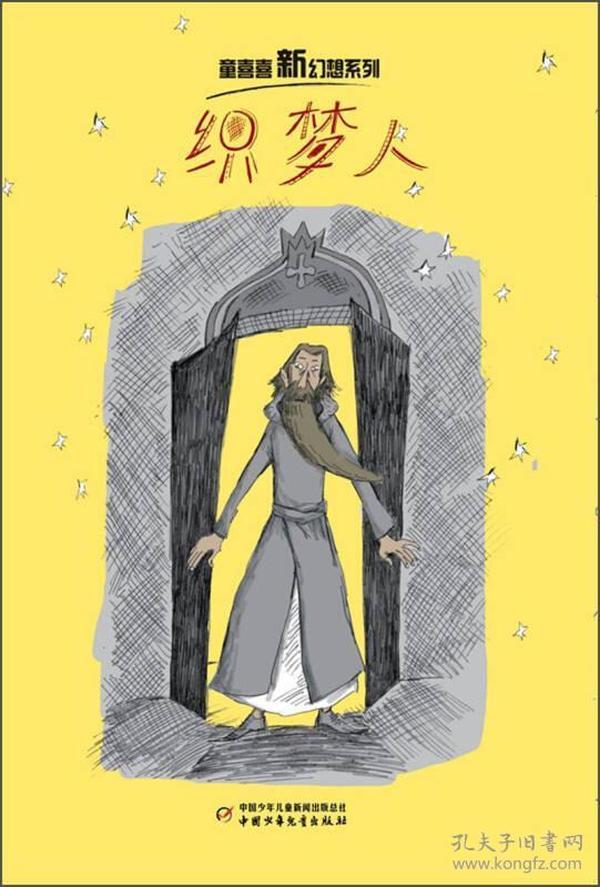 童喜喜新幻想系列:织梦人 儿童文学