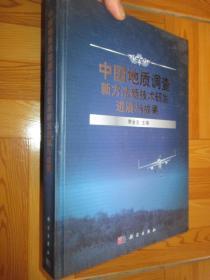 中国地质调查新方法新技术研发进展与成果   (大16开,硬精装)