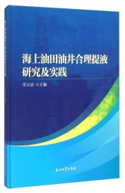 海上油田油井合理提液研究及实践\9787518300457石油工业