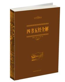 中华经典藏书:四书五经全解