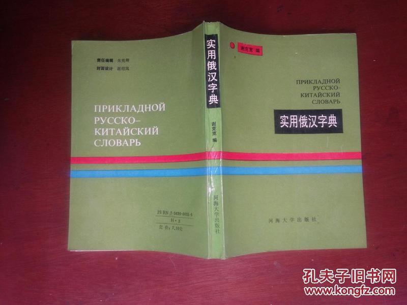 实用俄汉字典