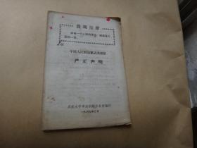 武汉大学军政训练办公室编印:中国人民解放军武汉部队严正声明 32开