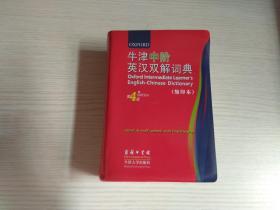 牛津中阶英汉双解词典(第4版 缩印本)