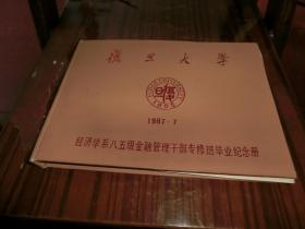 复旦大学 1987 签名本 A3