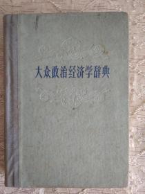 大众政治经济学辞典