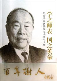 学之师表国之英豪:纪念李国豪诞辰100周年文集
