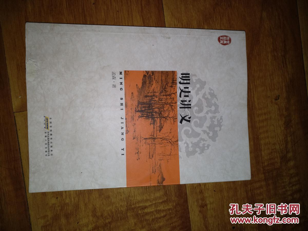 传世经典文库:明史讲义_孟森 著_孔夫子旧书网图片