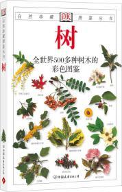 树:全世界500多种树木的彩色图鉴