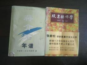 蒋介石年谱初稿