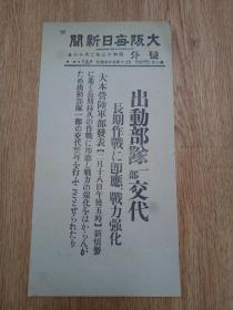 1938年2月18日【大坂每日新闻 号外】:出动部队一部交代,长期持久作战即应、战力强化