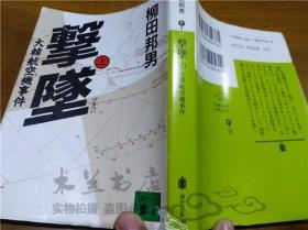 原版日本日文书 撃坠(上)大韩航空机事件 柳田邦男 株式会社讲谈社 1991年8月 64开平装