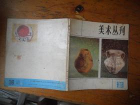 美术丛刊 36