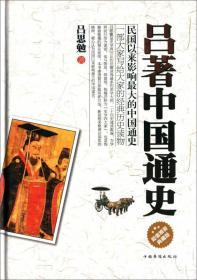 吕著中国通史(超值典藏版)