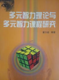 多元智力理论与多元智力课程研究