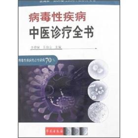 病毒性疾病中医诊疗全书