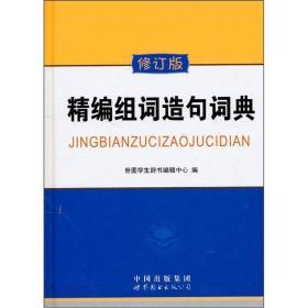 R-中小学生实用工具书: 精编组词造句词典    (修订版)