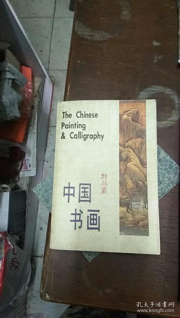 文物教材:《中国书画》书画鉴定家许莘农藏书印及批注手迹