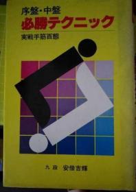 日本围棋书-序盘・中盘必胜テクニック
