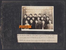 1955年,四川省文化艺术干部学校,绵阳专区全体同学及歌剧组全体合影2张合售