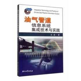 油气管道信息系统集成技术与实践\9787518301607石油工业