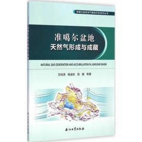 准噶尔盆地天然气形成与成藏\9787518303281石油工业