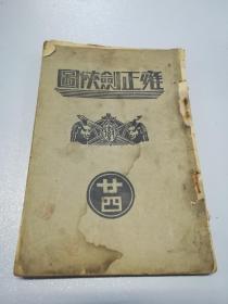 老武侠:1937年东亚书店【雍正剑侠图】24