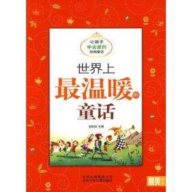 最美书系:世界上最温暖的童话/新