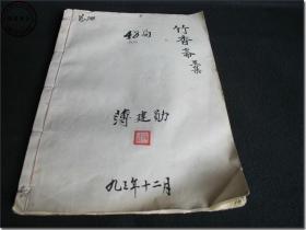 《竹香斋三集·48局(残部)》,1993年12月象棋大家 薄建勋 手写线装本,大16开,共70余页。