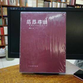 筑器寻韵:图说红木古典家具创新