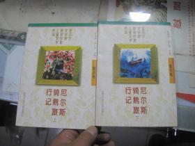 (诺贝尔文学奖获奖作家儿童文学作品)《尼尔斯骑鹅旅行记》 上下册