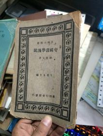 中国画学浅说(商务百科小丛书)