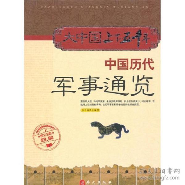 中国历代军事通览