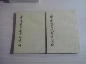 中国哲学史资料简编:清代近代部分(上下册)