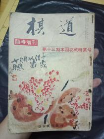 昭和33年---日本棋院发行《棋道  临时增刊  第十三期本因坊战特集号》----书品如图