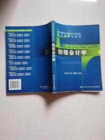 初级会计学:中国人民大学会计系列教材第三版